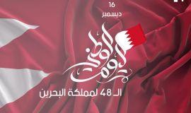 الوحيمد يجسد الولاء السعودي للبحرين بنشيدٍ وطني ...