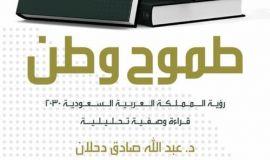 الدكتور الدحلان يوقع غدا الخميس في معرض الكتاب منصه ٣ طموح وطن رؤيه السعوديه ٢٠٣٠