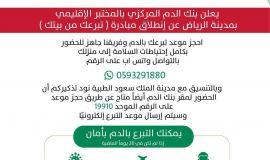 """صحة الرياض تطلق مبادرة """" تبرعك من بيتك """""""