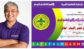 """المنظمة الكشفية العربية تعقد ورشة عمل عن """"التنمر"""" اسبابه وعلاجه"""