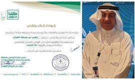 إدارة التواصل والعلاقات والتوعية بصحة مكة تكرم الزميل الإعلامي زهير الغزال