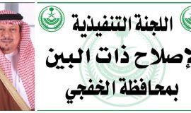 اللجنة التنفيذيه لأصلاح ذات البين بمحافظة الخفجي تعقد أجتماعها الثاني عن بعد