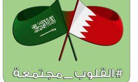 اذاعة والتلفزيون البحرين تحتفي باليوم الوطني السعودي حزمة برامج مباشرة تحت شعار «القلوب مجتمعة»