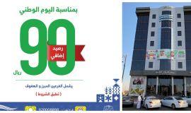 مركز كيان الطبي يهنئ القيادة الرشيدة والشعب السعودي بمناسبة اليوم الوطني 90