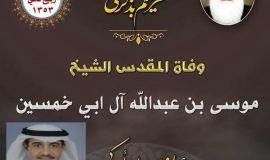 في ذكرى الزعيم أبو خمسين