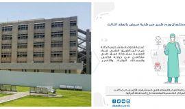 خلال ست ساعات مستشفى الملك فهد بالهفوف ينجح بإستئصال ورم كبير من كلية مريض
