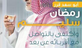 الصحة تُطلق الحملة التوعوية رمضان_سليم