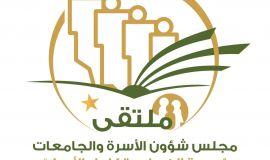 """جامعة المجمعة تعقد ملتقى مجلس شؤون الأسرة والجامعات """" وحدة الهدف وتكامل الأدوار"""