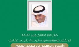 وزير الصحة يصدر قرار بتمديد الحجي مديرا لصحة الاحساء لمدة عام