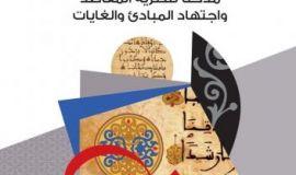 صدور كتاب (فقه المصلحة، مدخلاً لنظريّة المقاصد واجتهاد المبادئ والغايات)