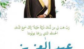 عبدالعزيز ينير منزل الجاسم تهانينا