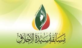 صدور الموافقة الرسمية لمسابقة سيدة الأخلاق في دورتها الخامسة بمدينة صفوى