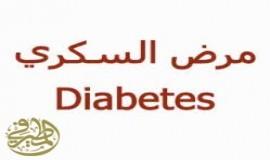 المركزالصحي يدعوكم للمشاركة بالمحاضرة التثقيفية عن مرض السكري
