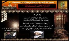 الهفوف : موكب الزهراء يدعوكم لإحياء استشهاد الإمام الكاظم (ع)