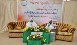 ( منتدى الينابيع الهجرية )يحتفي بسماحة السيد محمد رضا السلمان (ابو عدنان)