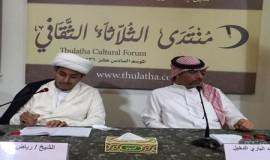 منتدى الثلاثاء يناقش قضايا التعليم الديني