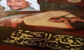 دفتر الشَّجَى   مختارات من مراثي 100 شاعر أحسائي للإمام الحسين عليه السلام..