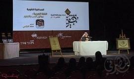 ابن المقرب وجمعية الثقافة يحتفيان باللغة العربية في الدمام