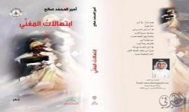 ابتهالات المغني ديوان للشاعر امير المحمد صالح