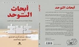 أبحاث التوحد  لعدنان أحمد الحاجي (أبو طه)