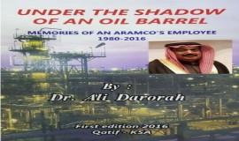 في ظلّ برميل النفط