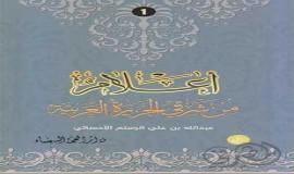 أعلامٌ من شرقيّ الجزيرة العربية للاستاذ عبدالله الرستم