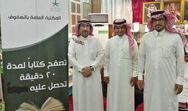 سفير السلام يدعم مبادرة المكتبة العامة بمنح الكتاب لمن يتصفحه ٢٠ دقيقة ...