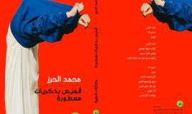 قميص بذكريات معطوبة للأديب والناقد الاستاذ: محمد الحرز  اصدار جديد