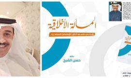المسألة الأخلاقية نظرية أخلاقية جديدة للكاتب الإسلامي حسن الشيخ.