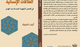 (العلاقات الإنسانية في قصص الشهيدة بنت الهدى (رض) متون وهوامش
