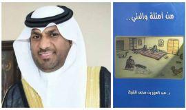 من أمثلة والدتي د. عبدالعزيز بن محمد الشي
