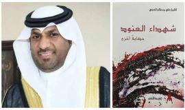 شهداء العنود حكاية أخرى الشيخ علي بن صالح الحجي