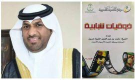 ذوقيات شبابية إعداد الشيخ محمد بن عبدالعزيز الشيخ حسين المستشار بمركز التنمية الأسرية بالأحساء