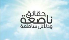 صدر حديثاً للشيخ اليوسف: «حديث الغدير: حقائق ناصعة ودلائل ساطعة»