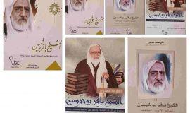 العلامة الشيخ باقر بوخمسين في ثلاثة إصدارات