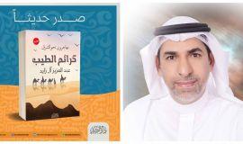 مهاجرون نحو الشرق  أول سلسلة روائيّة يصدرها الروائي عبد العزيز آل زايد