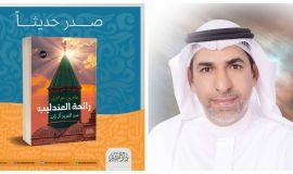 رواية رائحة العندليب  صدور الرواية الثانية من سلسلة مهاجرون نحو الشرق  للأديب السعودي عبد العزيز آل زايد