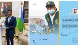 السفير المطر يقدم كتاب ( جيبوتي التي رأيت ) للسفير بامخرمة