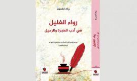 الهجرة والرحيل في النص العربي