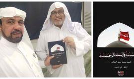 صدور كتاب (الدرر السنية في السيرة الحسينية) للسيد محمد حسن الشخص، بتحقيق الشيخ علي النجيدي.