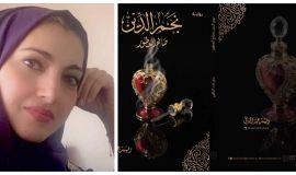 """""""نجم الدين صانع العطور"""" جديد الروائية السعودية ريم عبد الباقي"""