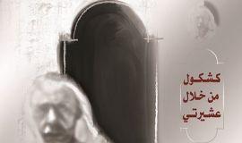 كشكول من خلال عشيرتي اصدار جديد للدكتور الشيخ عادل الامير