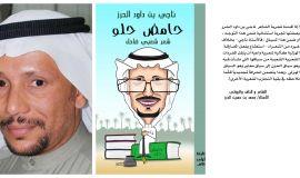 صدور ديوان ( حامض حلو )  للأستاذ ناجي بن داود الحرز
