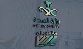 الصحة: إنطلاق فعاليات الملتقى الأول لبرنامج وازن
