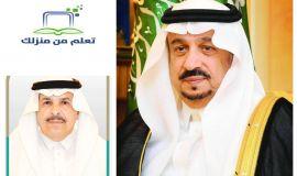 """مدير عام تعليم الرياض: تحقيق مبادرة """"تعلم من منزلك"""" مستهدفاتها يؤكد حرص القيادة على نجاح التعليم عن بعد"""