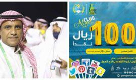 بالتعاون بين نادي الجيل وهيئة الصحفيين السعوديين بالأحساء الجيل يطلق جائزة اعلامية رياضية بقيمة عشرة الاف ريال نقداً