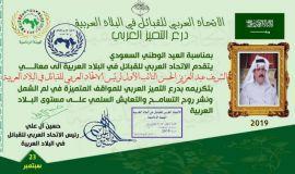 درع التميز العربي