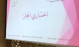 انطلاق حملة الاستعداد للاختبارات اختباري إنجاز بالثانوية 3 هـ