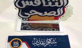 مدارس رؤية المستقبل في المركز الثانى على مستوى محافظة الأحساء في مسابقة ( ميدان التنافس الصحي )