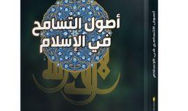 صدور كتاب: (أصول التسامح في الإسلام) للشيخ اليوسف